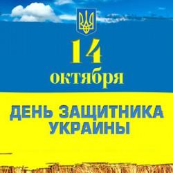 График работы в День защитника Украины 2018