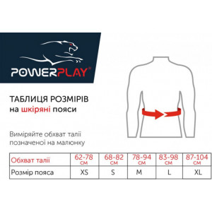 Пояс атлетический PowerPlay (5085) Black р. S