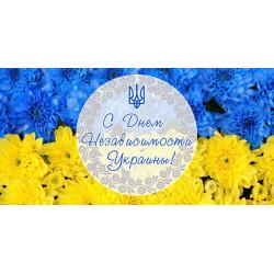 Внимание: изменение в графике работы! День независимости Украины 2019